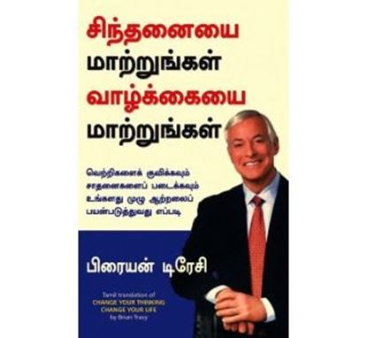 Picture of change your thinking change your life - tamil - BRAIN TRACY